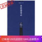 《水浒传源流考论》, 陈松柏 9787020053360 陈松柏 人民文学出版社9787020053360
