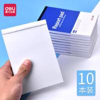 10本得力口袋型A6迷你加厚笔记本子随身空白纸内页记事本小号便携带记录本学生用便签本小本子可撕