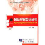 国际贸易英语函电(高等学校国际经济与贸易专业规划教材)