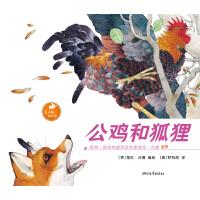 公鸡和狐狸(金水桶绘本馆)