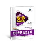 五三 中考英语 初中英语语法全解(含语法填空)53英语语法系列图书(2019)