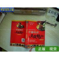 【二手旧书9成新】中国地方美食特产地图册 , /湖南地图出版社 编 湖南地图出版?
