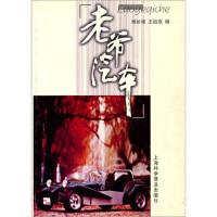 老爷汽车 杨妙梁,王祖珉 上海科学普及出版社 9787542716200 【稀缺书籍,珍藏版本】