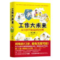 工作大未来:从13岁开始迎向世界(风靡日本、台湾的职业大百科,与村上春树齐名畅销作家村上龙的又一力作!能否遇见这本书,