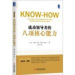 [图书]成功领导者的八项核心能力|3803282