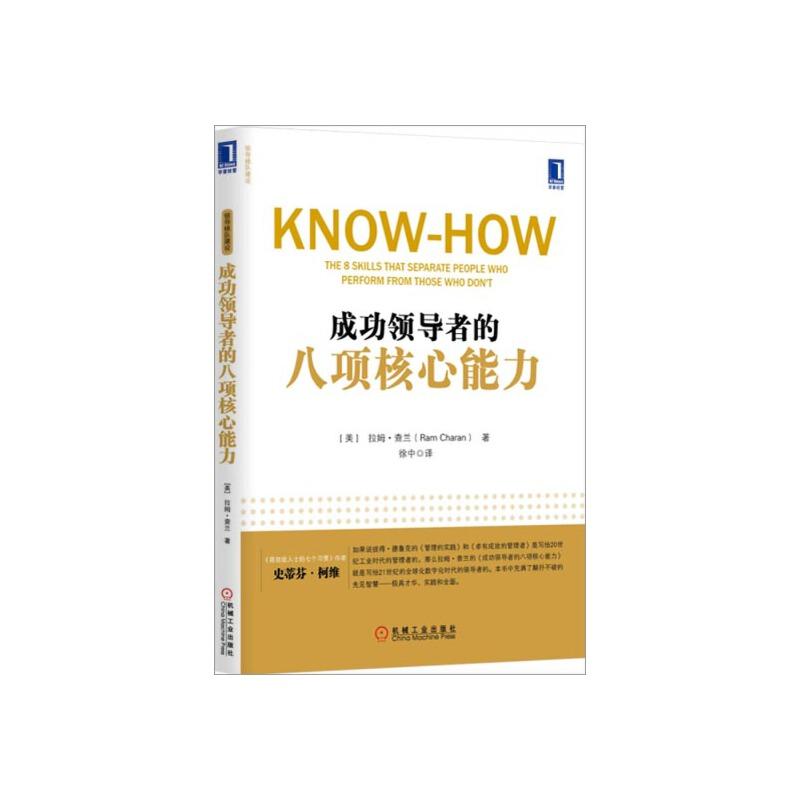 [图书]成功领导者的八项核心能力 3803282