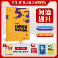 2022版5.3英语53英语完形填空与阅读理解150+50篇高二新高考适用 5年中考3年模拟2合1组合训练高中英语复习资
