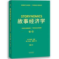 故事经济学(《华尔街日报》《纽约时报》联袂推荐。当人们拒绝广告的时代来临,故事是经济唯一的救世主。)