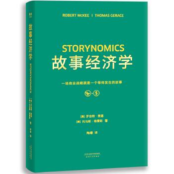 故事经济学(《华尔街日报》《纽约时报》联袂推荐。当人们拒绝广告的时代来临,故事是经济唯一的救世主。) 一场商业战略就是一个等待发生的故事。《故事经济学》在美国出版便获得无数赞誉,麦基对故事的深邃洞察和广博知识无人能比。这本书zui想教会你的是一个完整丰满好故事比20页PPT更有说服力。果麦出品