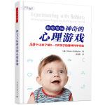 万千亲子・和宝宝玩神奇的心理游戏:50个让你了解0-2岁孩子的趣味科学实验