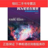 【二手旧书8成新】因为星星在那里 卢昌海 清华大学出版社 9787302400660