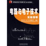【旧书二手书9成新】电路与电子技术实验指导 鲁宇宁,王广君,周国平 9787560934761 华中科技大学出版社