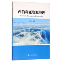 【新书店正版】西伯利亚资源地理 张庆辉 南京大学出版社9787305189692