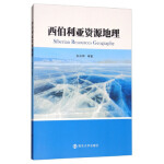 西伯利亚资源地理 张庆辉 南京大学出版社9787305189692