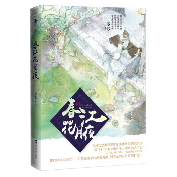 春江花月夜(pdf+txt+epub+azw3+mobi电子书在线阅读下载)