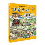 世界文明寻宝记 5华夏文明寻宝 我的第一本历史知识漫画书