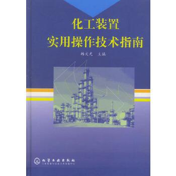 化工装置实用操作技术指南