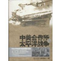 中美合作所与太平洋战争 孙丹年