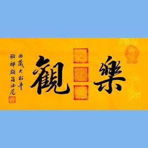 中国佛教协会副会长,中国佛教协会西藏分会第十一届理事会会长十三届全国政协委员班禅额尔德尼确吉杰布(乐观