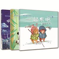 悦读角绘本馆:解决问题5+(3册)套装