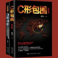 现货正版 C形包围+Q形绞索1+2全2册 戴旭的书籍 美国征服世界路线图及对华战略围堵新态势解析中国强国兴军战略世界政