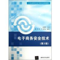 电子商务安全技术(第2版) 张爱菊 编