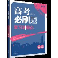 理想树67高考2019新版高考必刷题 复习划重点 语文 高三全程复习提升