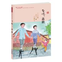 飞吧,高跷(春天的故事,儿童文学原创书系)