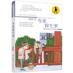 刘健屏精品书系:今年你七岁