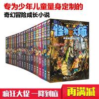 怪物大师1-19 怪物大师全套全集 共19册 雷欧幻像著 怪物大师系列全套怪物大师15 怪物大师(1穿越时空的怪物果实
