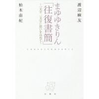 现货 日版 渡边麻友 伯木由纪 まゆゆきりん「往����」 一文字、一文字に想いを�zめて