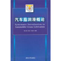 汽车脂润滑概论 9787302293026 谢小鹏 清华大学出版社