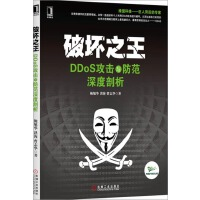 包邮 [按需印刷]破坏之王:DDoS攻击与防范深度剖析|3769836