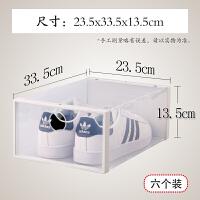 天马透明鞋盒整理箱翻盖式球鞋子收纳箱简易鞋柜鞋架篮球鞋收纳盒 六只装 33.5x23.5x13.5cm