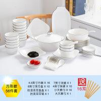 【家装节 夏季狂欢】碗碟套装家用4人方形陶骨瓷简约北欧碗筷餐具6人创意日式碗盘组合