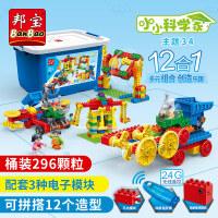 【大颗粒】邦宝STEAM教育体感遥控拼装积木儿童齿轮益智玩具9118-2