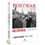战后欧洲史(卷四):旧欧洲新欧洲1989-2005