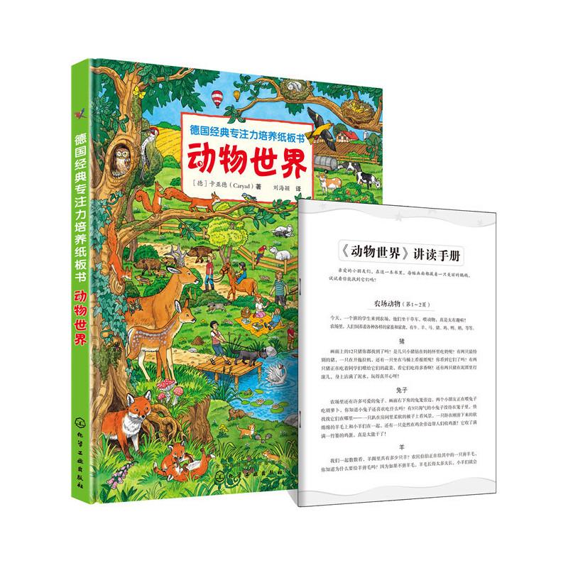 德国经典专注力培养纸板书. 动物世界 认知、游戏与故事的完美结合,训练观察力,培养专注力,提升表达力!附赠家长讲读手册