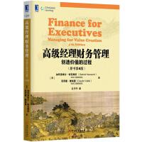 高级经理财务管理:创造价值的过程(原书第4版)