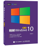精解Windows 10 第2版