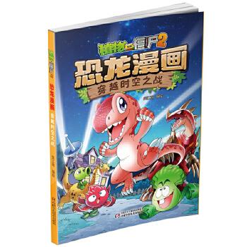 植物大战僵尸2·恐龙漫画 穿越时空之战[6-12岁] 火爆全球的经典游戏遇上中生代的神奇生物恐龙,一场惊心动魄的大冒险开始了!美国EA公司正版授权,笑江南团队编绘,北京自然博物馆专家审订,趣味性和知识性兼顾的漫画书!