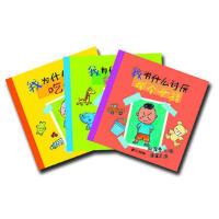 我为什么讨厌系列精装全3册蒲蒲兰绘本馆我为什么讨厌吃奶那个女孩穿裤衩0-3-6岁幼儿童情绪管理图画书籍宝宝亲子启蒙认知