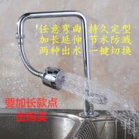 水龙头防溅头延伸器花洒喷头过滤嘴节水器家用厨房水管喷雾转接头