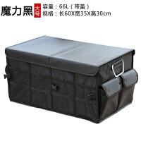 汽车后备箱收纳箱 储物箱汽车收纳箱车载整理箱后备箱储物箱可折叠车用置物箱杂物箱盒