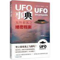 【全新正版】UFO事典 世界篇 :天外来客之绝密档案 《飞碟探索》编辑部 9787546808024 敦煌文艺出版社