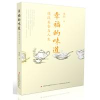 【旧书二手书9成新】幸福的味道:漫谈美食与人生 朵拉 9787553415284 吉林出版集团有限责任公司