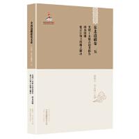 光绪丁未延吉边务报告 间岛问题 延吉厅领土问题之解决 姜维公,刘立强 黑龙江教育出版社9787531668589