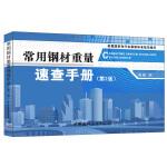 常用钢材重量速查手册(第2版)