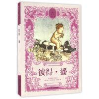 原典童书馆:彼得・潘