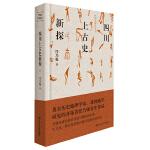 巴蜀史研究丛书:四川上古史新探